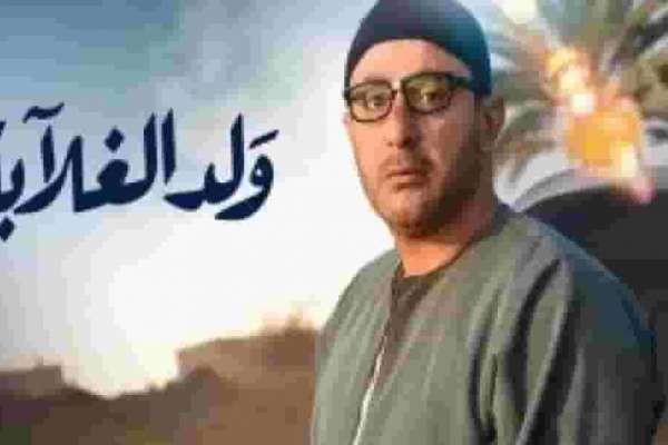 مسلسل ولد الغلابة الحلقة 25 الخامسة والعشرون