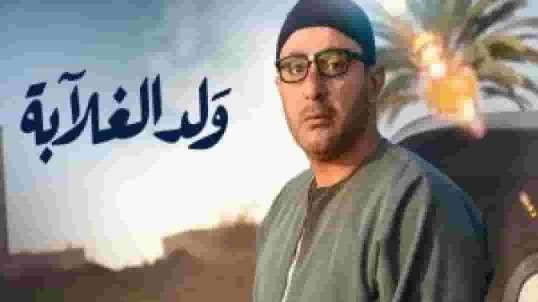 ولد الغلابة حلقة 20 - مسلسلات رمضان 2019
