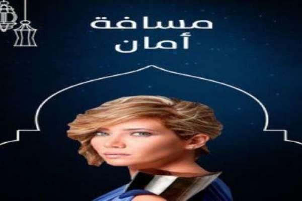 مسلسل مسافة امان الحلقة 25 الخامسة والعشرون