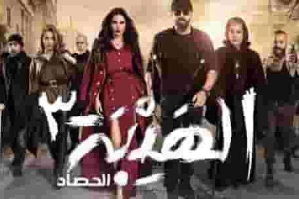 مسلسل الهيبة الموسم 3 الحلقة 26 السادسة والعشرون - الحصاد