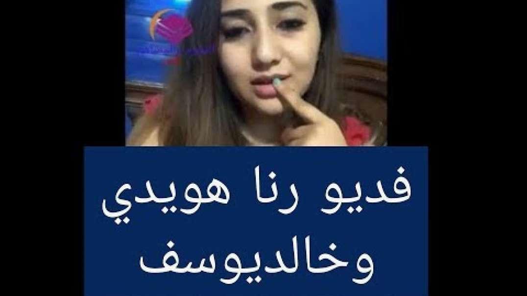 فيديو l رنا هويدي وخالد يوسف l شوكات