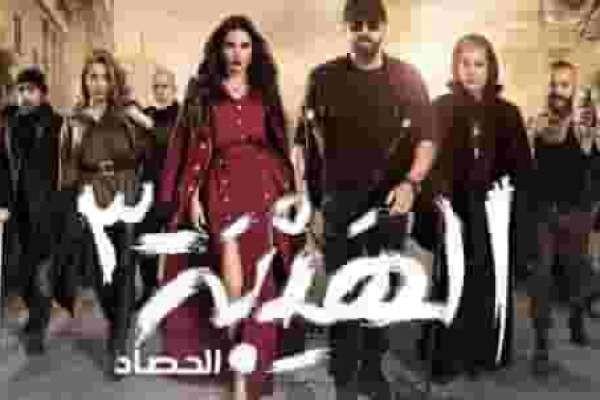 مسلسل الهيبة الموسم 3 الحلقة 25 الخامسة والعشرون - الحصاد