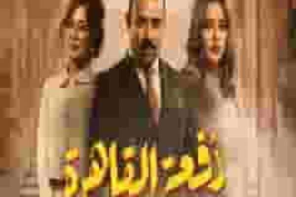 مسلسل دفعة القاهرة الحلقة 27 السابعة والعشرون