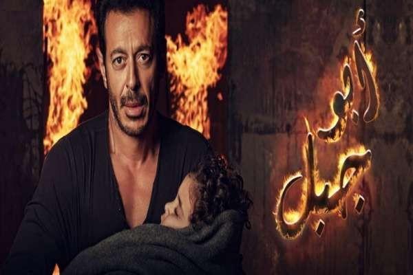 مسلسل ابو جبل الحلقة 28 الثامنة والعشرون