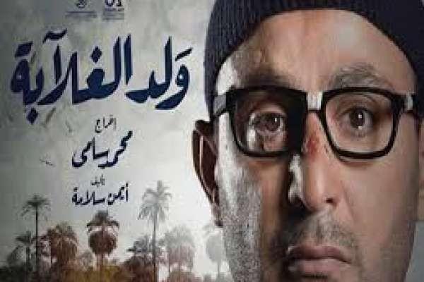مسلسل ولد الغلابة الحلقة 27 السابعة والعشرون