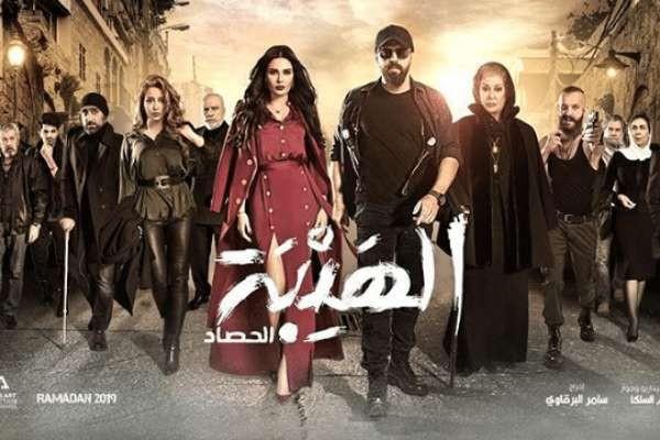 مسلسل الهيبة الموسم 3 الحلقة 28 الثامنة والعشرون - الحصاد