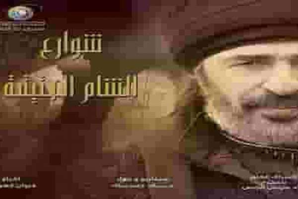 مسلسل شوارع الشام العتيقة الحلقة 27 السابعة والعشرون