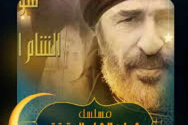مسلسل شوارع الشام العتيقة الحلقة 28 الثامنة والعشرون