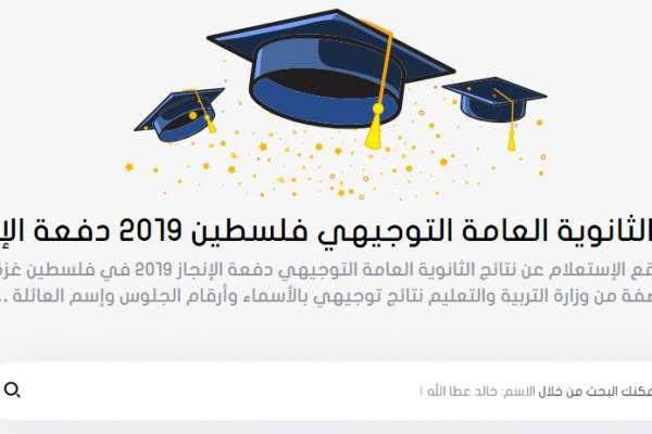نتائج الثانوية العامة التوجيهي فلسطين 2019 دفعة الإنجاز