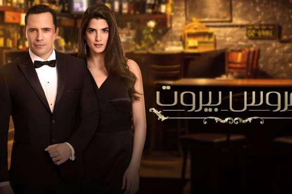 مسلسل عروس بيروت الحلقة 55 الخامسة والخمسون